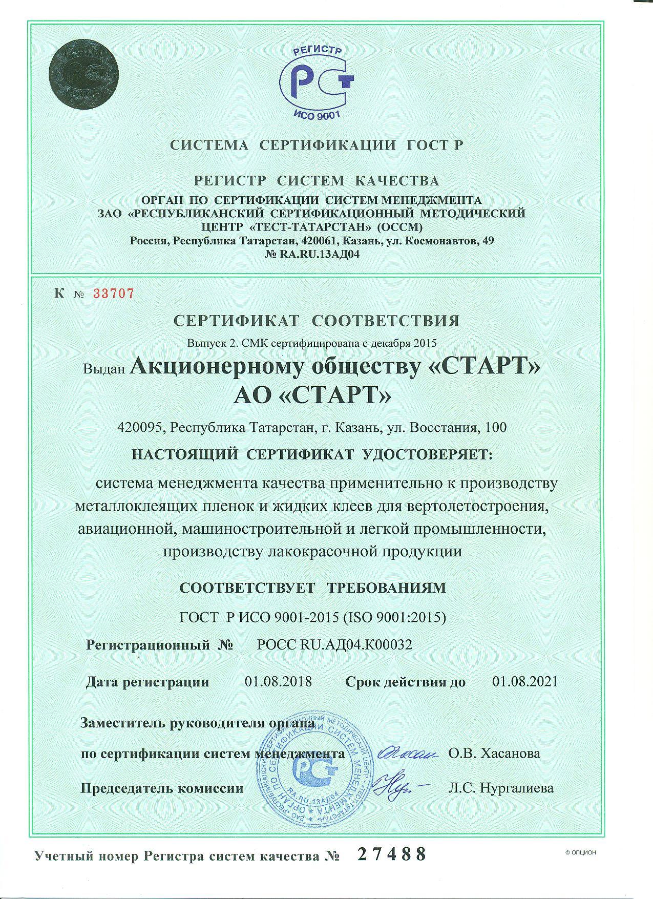 сертификат ИСО 002